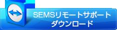 SEMSリモートサポート