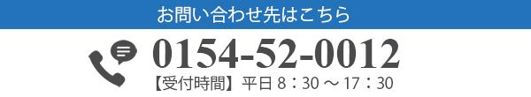 電話番号 0154-52-0012