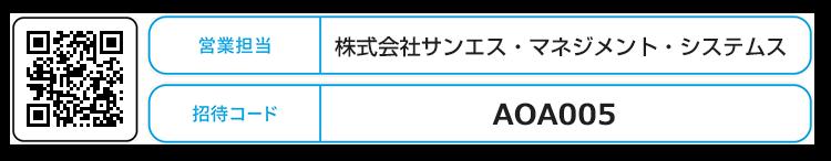 招待コード AOA005