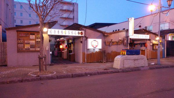 釧路赤ちょうちん横丁の写真